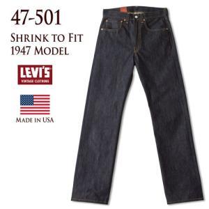第二次世界大戦が終結し再び素材が手に入るようになった1947年、 5ポケットジーンズの最終型と見なさ...