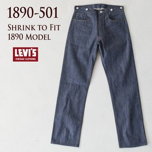 リーバイスビンテージクロージング LVC 501XX 1890モデル 905010015 未洗い リジッド シュリンク・トゥ・フィット ユニオンスペシャル 43200G 裾上げ無料|cocochiya