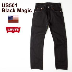 リーバイス USライン Levi's 501 ブラックマジック|cocochiya