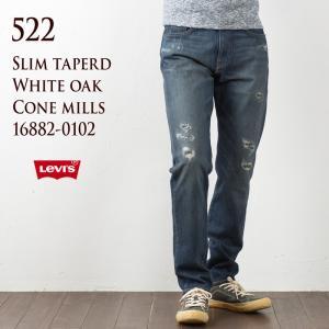 リーバイス 522 スリムテーパード ホワイトオーク・コーンデニム コバーン LEVI'S 522 COBURNS CUT 16882-0102 メンズ ジーンズ/デニムパンツ|cocochiya