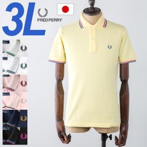 20%OFF フレッドペリー ポロシャツ 日本製 ラインポロ F1580/F1528 限定ラージサイ...