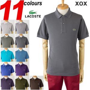 スペシャルプライス ラコスラコステ L1212 ポロシャツ グレー系 ブルー系 ディープカラー フランス企画|cocochiya