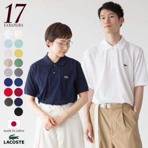 ポイント10倍〜8/31迄 ラコステ ポロシャツ L1212A/L1212AL 日本製 新色&定番カラー メンズ|cocochiya