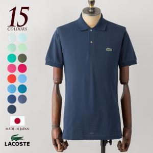 20%OFF ラコステ ポロシャツ L1212A/L1212AL 日本製 2018年までのシーズンカラー|cocochiya