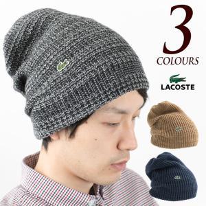 ラコステ ニット帽 ニットワッチ メンズ レディース兼用 LACOSTE 帽子 ニットキャップ|cocochiya
