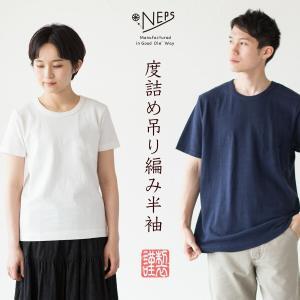 NEPS ネップス 吊り編み 度詰め天竺 Tシャツ 日本製 メンズ・レディース|cocochiya