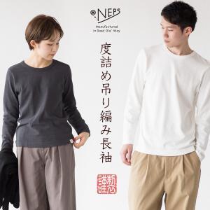 NEPS ネップス 吊り編み 度詰め天竺 長袖 Tシャツ 日本製 メンズ・レディース ロンT|cocochiya