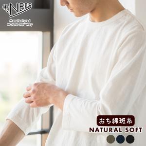 NEPS 斑糸 吊り編み 七分袖 Tシャツ ネップス むら糸/落綿/リサイクルコットン|cocochiya