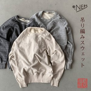 NEPS ネップス 吊り編み クルーネック スウェット シャツ 日本製 メンズ トレーナー|cocochiya