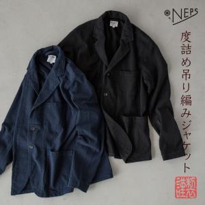 NEPS ネップス 度詰め 吊編み天竺 テーラードジャケット N1501 日本製|cocochiya