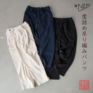 NEPS ネップス 度詰め 吊編み パンツ N1701|cocochiya