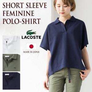 30%OFF ラコステ ハーフスリーブ フェミニン ポロシャツ PF070EL|cocochiya