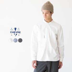シェーブル コードレーン バンドカラー シャツ SEH9017 ブルー/BLUE|cocochiya