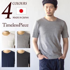 吊り編み 熟成コットン ポケット Tシャツ 日本製 半袖 ポケT メンズ/レディース 吊編みTシャツ タイムレスピース|cocochiya