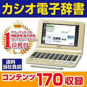 CASIO カシオ電子辞書 XD-SK6830 エクスワード CMでご案内!ココチモ限定 あいうえお順配列キーボード  送料無料|cococimo