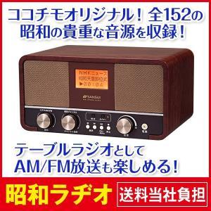 昭和ラヂオ 送料無料 テーブルラジオ 昭和チャンネル サンスイ SANSUI アナログチューナー NHKラジオ歌謡|cococimo