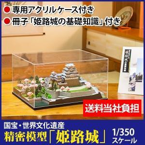 精密模型 姫路城 1/350 送料無料 ミニチュア 模型 お城 姫路城 インテリア 雑貨|cococimo