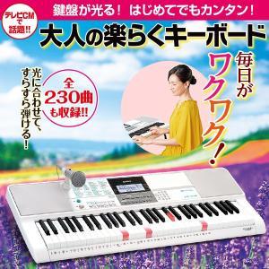 カシオ 大人の楽らくキーボード 送料無料  ピアノ キーボード 自動演奏 光る鍵盤 光ナビゲーションキーボード ココチモオリジナル|cococimo