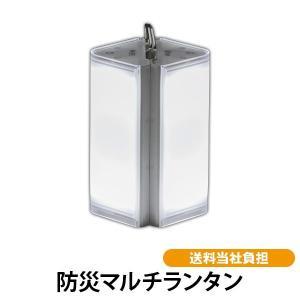 防災マルチランタン 送料無料 地震 災害 明かり LED フック 防水