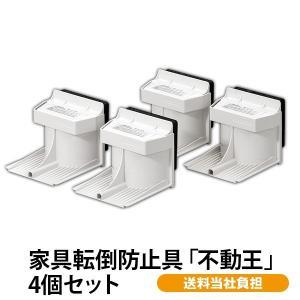 家具転倒防止具「不動王」 4個セット 送料無料 地震 災害 家電 家具 転倒 固定 予防 簡単