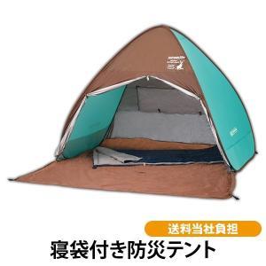 寝袋付き防災テント 送料無料 組み立て カンタン 寝袋  撥水加工|cococimo