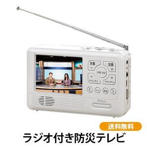 ラジオ付き防災テレビ 送料無料 防災用品 ワンセグTV ポータブルTV ラジオ付き