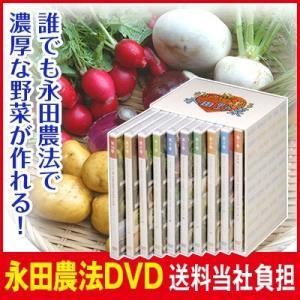 だれでもつくれる 永田野菜 DVD全10巻 送料無料 永田農法 野菜 農業 DVD cococimo