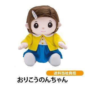 おりこうのんちゃん 送料無料 脳トレ おもちゃ おしゃべり人形 認知症 高齢者 老人 癒し 音声認識