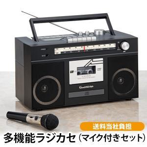多機能ラジカセ(マイク付きセット) 送料無料 ダビング カセット CD ラジオ カラオケ  思い出 青春 マイク付き|cococimo