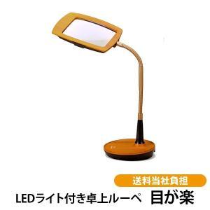 LEDライト付き卓上ルーペ 目が楽 送料無料 ルーペ 読書 新聞 倍率2倍 文字クッキリ