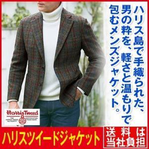 銀座松屋 ハリスツイードジャケット 送料無料 銀座松屋 ハリスツイード メンズジャケット 高級ジャケット|cococimo