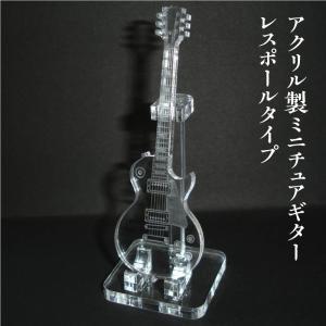 アクリル製 ミニチュアギター レスポールタイプ 楽器 guitar LesPaul type|cococool
