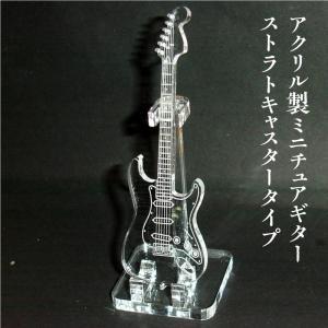 アクリル製 ミニチュアギター ストラトキャスタータイプ 楽器 guitar Stratocaster type|cococool