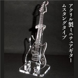 アクリル製 ミニチュアギター ムスタングタイプ 楽器 guitar Mustang type|cococool