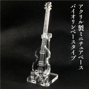 アクリル製 ミニチュアベース バイオリンベースタイプ 楽器 guitar ViolinBass type|cococool