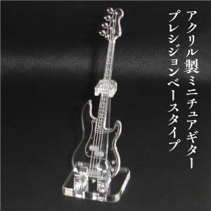 アクリル製 ミニチュアベース プレシジョンベースタイプ 楽器 guitar  PrecisionBass  type|cococool