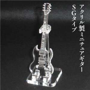 アクリル製 ミニチュアギター SGタイプ 楽器 guitar SG  type|cococool