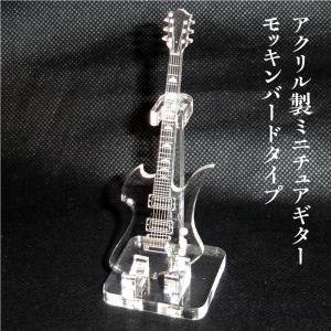 アクリル製 ミニチュアギター モッキンバードタイプ 楽器 guitar Mockingbird  type|cococool