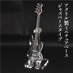 アクリル製 ミニチュアベース ジャズベースタイプ 楽器 guitar JazzBass  type|cococool