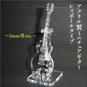アクリル製 ミニチュアギター 3mm厚バージョン レスポールタイプ 楽器 guitar LesPaul type|cococool