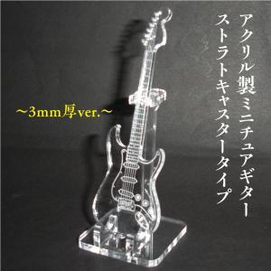 アクリル製 ミニチュアギター 3mm厚バージョン ストラトキャスタータイプ 楽器 guitar Stratocaster type|cococool