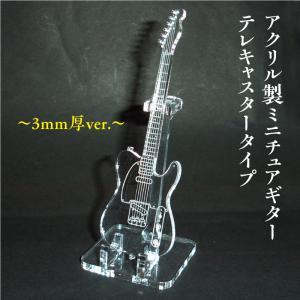 アクリル製 ミニチュアギター 3mm厚バージョン テレキャスタータイプ 楽器 guitar Telecaster type|cococool