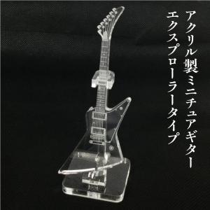 アクリル製 ミニチュアギター エクスプローラータイプ 楽器 guitar Explorer  type|cococool