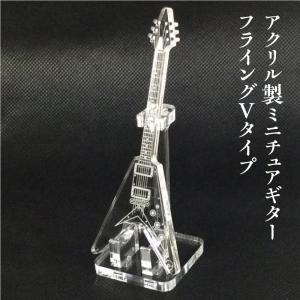 アクリル製 ミニチュアギター フライングVタイプ 楽器 guitar FlyingV  type|cococool