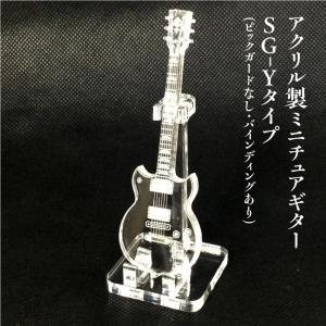 アクリル製 ミニチュアギター SG-Y(ピックガードなし・バインディングあり)タイプ 楽器 guitar SG-Y  type|cococool