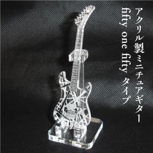 アクリル製 ミニチュアギター fifty one fiftyタイプ 楽器 guitar 5150  type|cococool