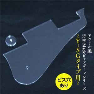 アクリル製 Self Made ピックガード Y-SGタイプ  ビス穴あり 楽器 guitar pickguard SG-Y  type|cococool
