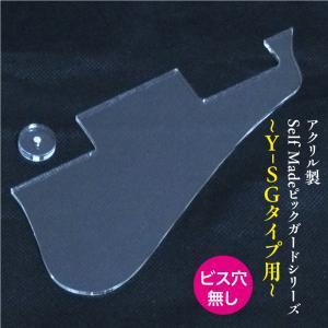 アクリル製 Self Made ピックガード Y-SGタイプ  ビス穴無し 楽器 guitar pickguard SG-Y  type|cococool
