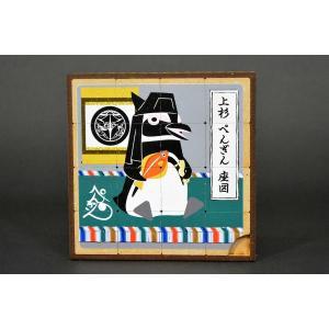 16マスパズル「上杉ペンギン」 cococool