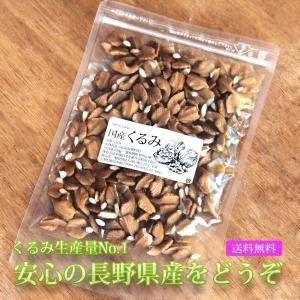 ◆殻を割って丁寧に選別してお届けします。もちろん食塩や添加物など一切使用していません、そのまま生の状...